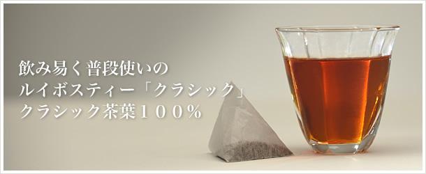 オーガニッククラッシク茶葉100%