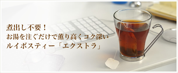 オーガニックエクストラ茶葉100%