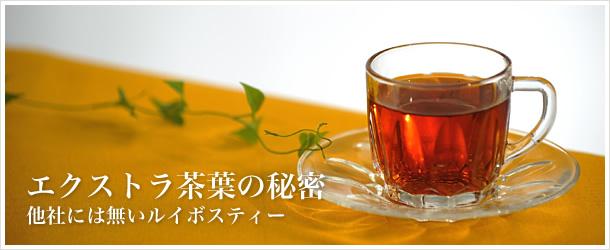 エクストラ茶葉の秘密