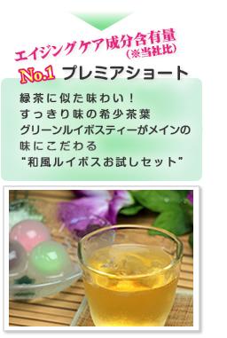 緑茶ににた味わい和食や和菓子にもぷったりのルイボスティー