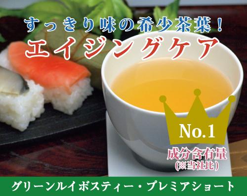 すっきり味の希少茶葉!エイジングケア 成分含有量 No.1