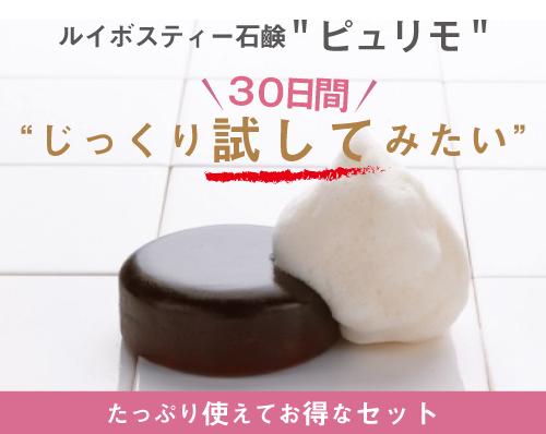 ルイボスティー石鹸と初回限定特典付セット