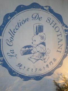 コレクション ドゥ ショウタニさんのマーク