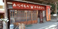 安倍川餅の石部屋(せきべや)さんの外観
