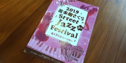 2019苦楽園さくらStreet Jazz Festival 2nd.
