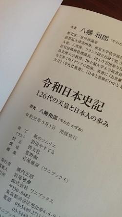 令和日本史記