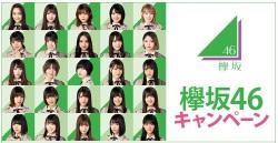 欅坂46ローソンキャンペーン