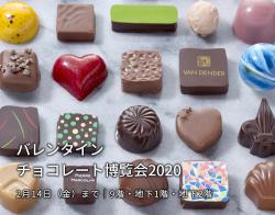 バレンタインチョコレート博覧会2020