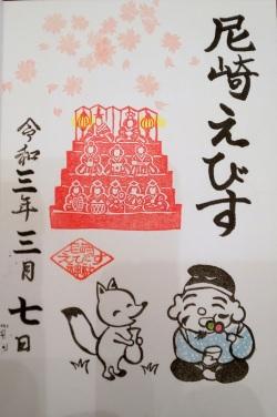 尼崎えびす神社の月替わり御朱印