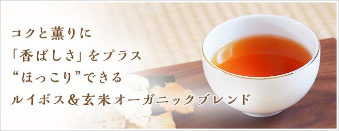 ルイボス&玄米オーガニックブレンド